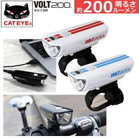 自転車 ライト キャットアイ HL-EL151RC VOLT200 充電式 ヘッドライト 前照灯 フロント 限定カラー