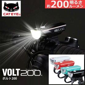 自転車 ライト キャットアイ CATEYE HL-EL151 VOLT200 ヘッドライト 充電式 前照灯 フロントライト