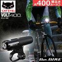 キャットアイ HL-EL461RC VOLT400 自転車 ライト 充電式 高輝度LEDヘッドライト