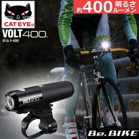 CATEYE (キャットアイ) HL-EL461RC VOLT400 充電式ハイパワー ヘッドライト 用 自転車 ロードバイク フロント ライト USB 充電式