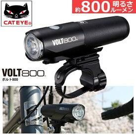 キャットアイ HL-EL471RC VOLT800 USB 充電式 LED ヘッドライト フロントライト 自転車 ライト (4990173028948)