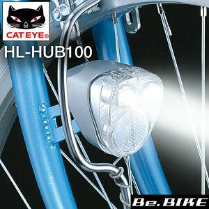 自転車 ライト キャットアイ HL-HUB100 ハブダイナモ用ヘッドライト CATEYE