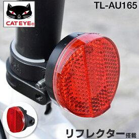 TL-AU165-BS テールライト バックステー取付用 リア用 リフレクター搭載 CATEYE(キャットアイ) 自転車ライト bebike