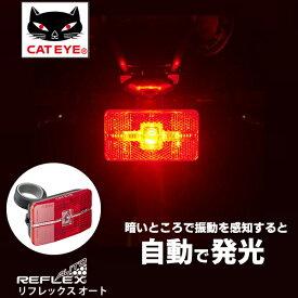 キャットアイ TL-LD570-R リフレックスオート LEDライト リア用 (4990173022526)自転車 ライト CATEYE bebike