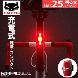 自転車 ライト キャットアイ TL-LD635-R ラピッドミニ LEDライト リア用