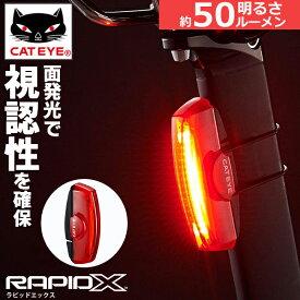 キャットアイ TL-LD700-R RAPID X LEDライト リア用 ラピッド エックス 自転車 ライト usb 充電 bebike