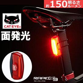 キャットアイ TL-LD720-R RAPID X3 LEDライト リア用 USB充電式セーフティライト 自転車 ライト