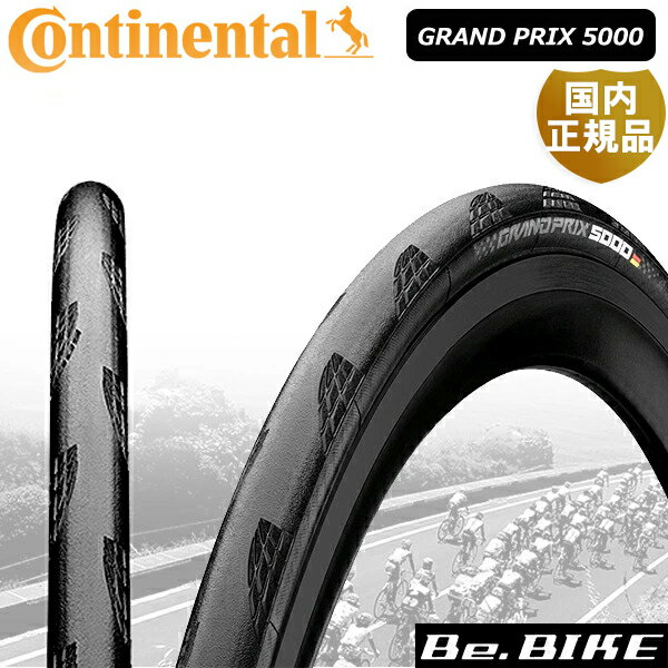 Continental(コンチネンタル) 国内正規品 Grand Prix 5000 クリンチャー ブラック グランプリタイヤ 25-622 700x23C 700x25C 自転車 ロードバイク bebike