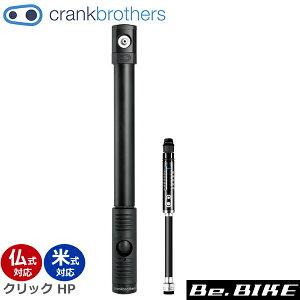 クランクブラザーズ クリック HP メーター付 ミッドナイト ブラック 仏式 米式 バルブ 対応 ロードバイク 自転車 空気入れ 携帯ポンプ Crank Brothers