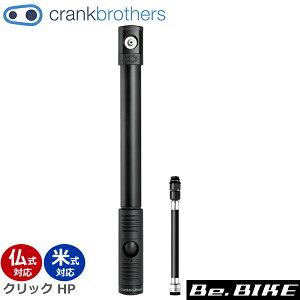 クランクブラザーズ クリック HP MIDNIGHT ミッドナイト ブラック 仏式 米式 バルブ 対応 ロードバイク 自転車 空気入れ 携帯ポンプ