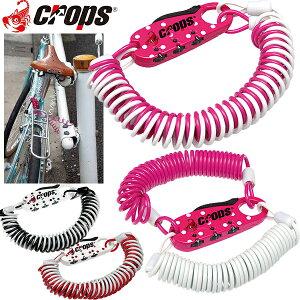 クロップス Crops Q3DUO(キュースリー・デュオ) 1800mm×2本 自転車 ワイヤーロック 鍵・ロック・施錠・カギ 3桁式ダイヤルロック(暗証番号設定可能)