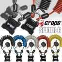 クロップス Crops CP-SPD01 スパイダーG 自転車 鍵 ロック ワイヤーロック 盗難防止
