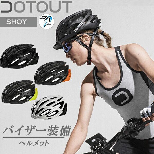 ドットアウト SHOY(ショイ) ヘルメット ヘルメット 自転車 ヘルメット DOTOUT JCF/日本自転車競技連盟公認