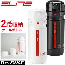 エリート ビアーシ ストレージボトル ツールボトル 自転車 2段収納ツールボトル 小物収納 ELITE Byasi