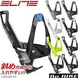 ELITE(エリート) Cannibal XC(カンニバル エックスシー) 自転車 ボトルケージ