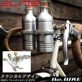 ELITE EROICA(エロイカ)アルミボトルケージ ダブル ボトルホルダー 自転車 国内正規品