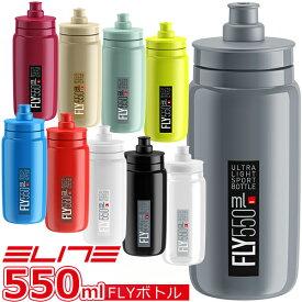 エリート FLY(フライ) ボトル 2020年モデル 550ml 自転車 ボトル ELITE 軽量ボトル ウォーターボトル