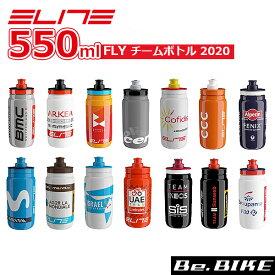 エリート フライ ボトル ELITE FLY 2020 550ml 自転車 ボトル