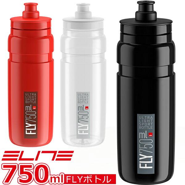 ELITE(エリート) FLY(フライ) ボトル 2018 750ml 自転車 ボトル