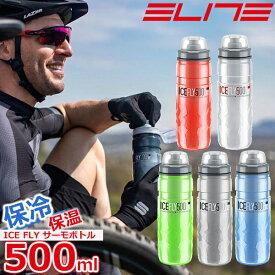 エリート ICE FLY サーモボトル 500ml 保冷 保温 自転車 ボトル ELITE