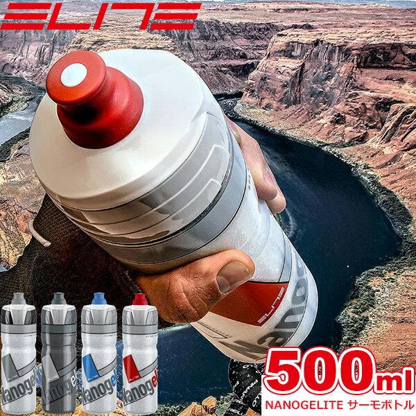 ELITE(エリート) NANOGELITE THERMAL 4H 500 保冷ボトル (ナノゲリート サーマル) 500ml 自転車 ロード bebike 国内正規品