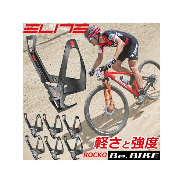 ELITE(エリート) ROCKO(ロッコ) ケージ(コンポジットカーボン) 自転車 ボトルケージ
