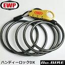 EWP EWP-LOCK02 ハンディーロックDX ゴールド/ブラック 自転車 鍵 ロック