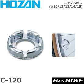 HOZAN(ホーザン) C-120 ニップル回シ #10/12/13/14/15自転車 工具