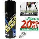 マルニ工業 クイックショット K-600 仏式バルブ用 応急瞬間パンク修理剤 (4907388003301) MARUNI 自転車 パンク修理 …