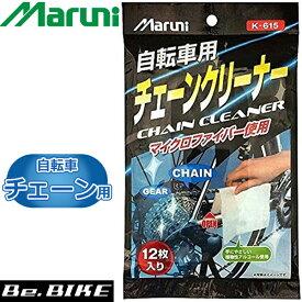 マルニ工業 K-615 自転車チェーン用ウェットクロス (12枚入り) 汚れ落とし クリーナー (4907388013348) ケミカル MARUNI 自転車 ロード bebike