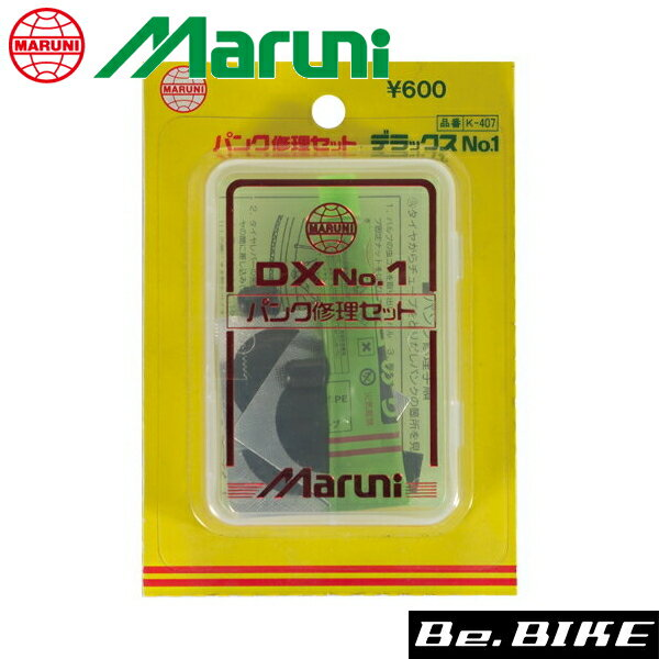 マルニ K407 修理キットNo.1 (Y9SJ110407X) 自転車 ピストバイク bebike