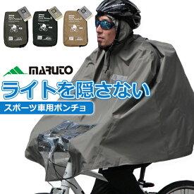 スポーツポンチョ SCP-02 MARUTO レインポンチョ 自転車 ロードバイク ライトが隠れない! サイクルコンピューターが見れる!