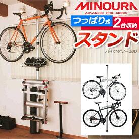 ミノウラ バイクタワー 20D 天井突っ張りポール式 収納・ 展示スタンド (2台用) 自転車 スタンド 屋内保管 ディスプレイ ストレージ (タワー型) bebike