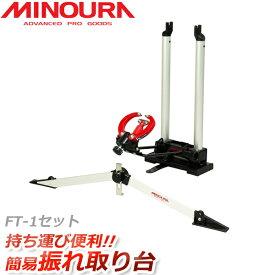 ミノウラ FT-1+FCG-310 リム 振れ取り台 セット NW-300 ニップルレンチなし 自転車 ピストバイク ホイール組