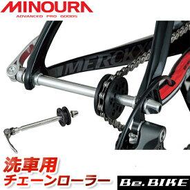 ミノウラ MINOURA CR-100 チェーンローラー 自転車 洗車用チェーンローラー