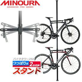 送料無料 MINOURA(ミノウラ) バイクタワー25D ブラック 天井突っ張りポール式 収納・ 展示スタンド (2台用) 自転車スタンド 屋内保管 ディスプレイ ストレージ (タワー型)