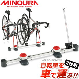 ミノウラ バーゴTF2 2台用 ホイールホルダー付属 VERGO-TF2-WH 自転車 車載 用品