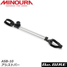 ミノウラ MINOURA ASB-10 アシストバー 自転車 車載用品