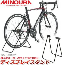 ミノウラ MINOURA DS-30MP スタンド 1台用 自転車 ディスプレイスタンド