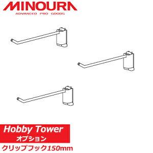 ミノウラ ホビータワーオプション HC-150 クリップフック150mm MINOURA 自転車 収納 スタンド 追加パーツ