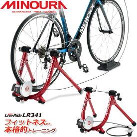 ミノウラ MINOURA LR341 ライブライド シリーズ マグライザーG付 自転車 サイクルトレーナー bebike