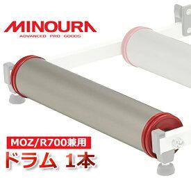 ミノウラ 3本ローラー用 ドラムセット チタンカラー 1本 対応モデル:モッズローラー・R700 MINOURA(4944924406530) 自転車 3本ローラー台 サイクルトレーナー