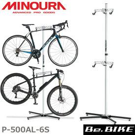 ミノウラ P-500AL-6S ペアスタンド 自転車 ディスプレイ 収納 2台用 自立 タイプ 自転車 スタンド p-500 bebike