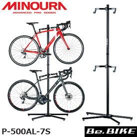 ミノウラ P-500AL-7S ペアスタンド ブラック 自転車 ディスプレイ収納 2台用 自立 タイプ 自転車 スタンド minoura p-500 bebike