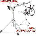 ミノウラ RS-1800 ワークスタンド 自転車 スタンド メンテナンススタンド MINOURA 30540