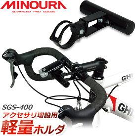 ミノウラ MINOURA SGS-400 スペースグリップ 自転車 bebike