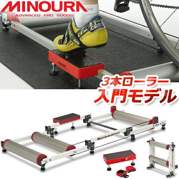 ミノウラ モッズローラー MINOURA MoZ Roller【80】 [3本ローラー台] チタンカラー 自転車 サイクルトレーナー 箕浦(4944924406448)