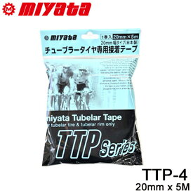 MIYATA (ミヤタ) TTP-4 チューブラーテープ [20mm×5m] (チューブラー用タイヤ接着テープ) 宮田工業 自転車 ロード bebike