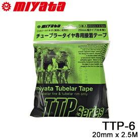 MIYATA (ミヤタ) TTP-6 チューブラーテープ [20mm×2.5m] (チューブラー用タイヤ接着テープ) 宮田工業 自転車 ロード bebike