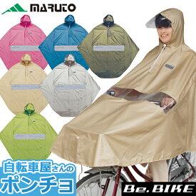 送料無料 MARUTO 自転車屋さんのポンチョ プレミアム D-3PORA 自転車 レインコート 雨具